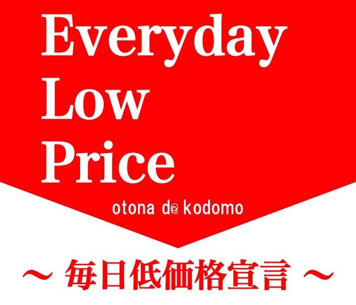 otona de kodomo 毎日低価格宣言!!