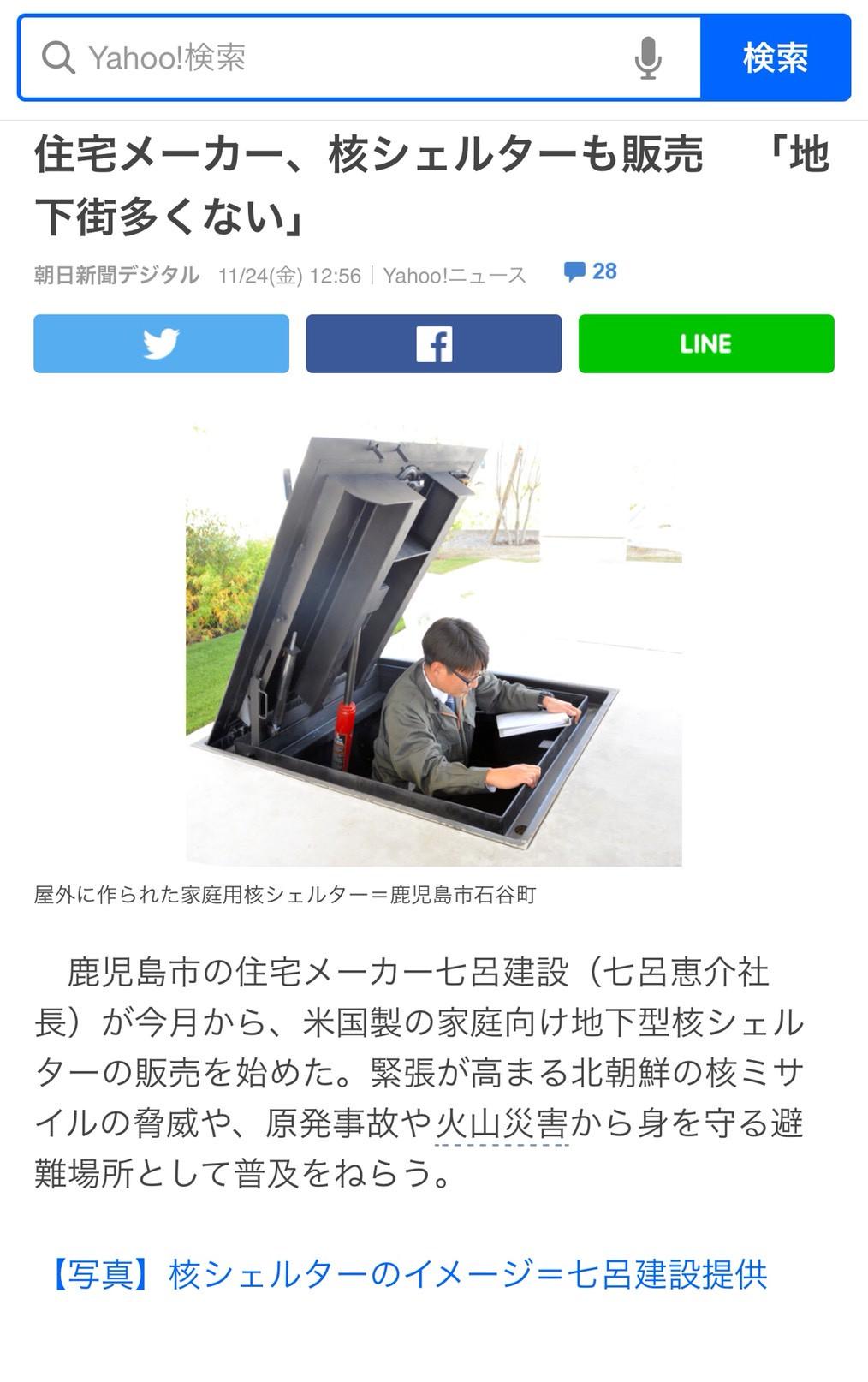 11月24日、11月26日のヤフーニュースで紹介されています