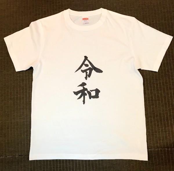 新元号発表記念!令和Tシャツ発売します!