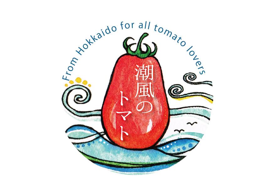 潮風のトマト since 2012