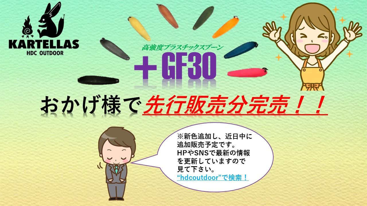 新商品+GF30 先行販売分完売御礼!