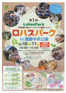 10月11日 ロハスパークin播磨中央公園のチラシが届きました。