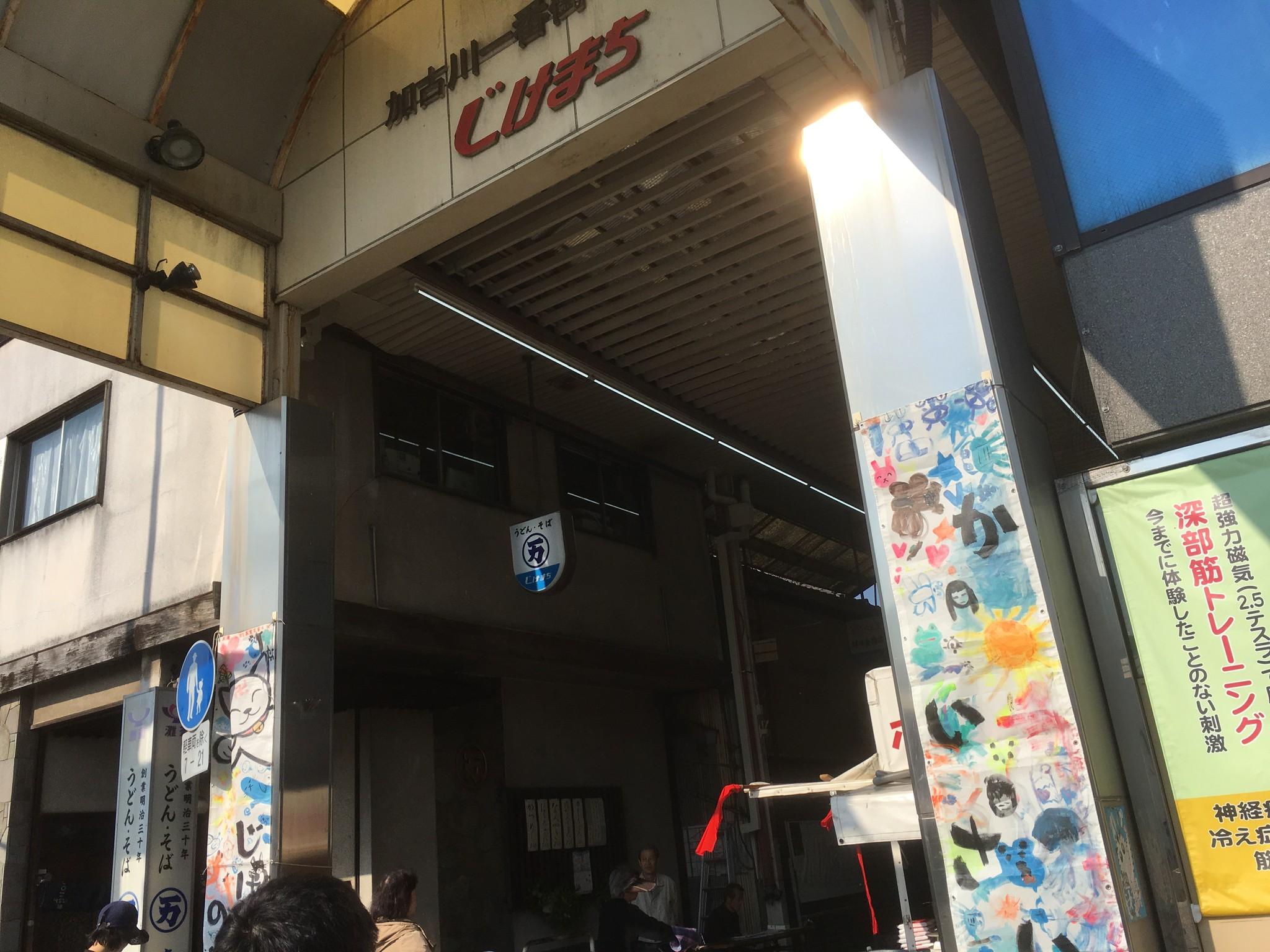 11月 西国街道加古川寺家町蚤の市ありがとうございました!