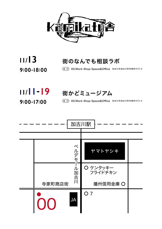 11月イベント出店のお知らせ02