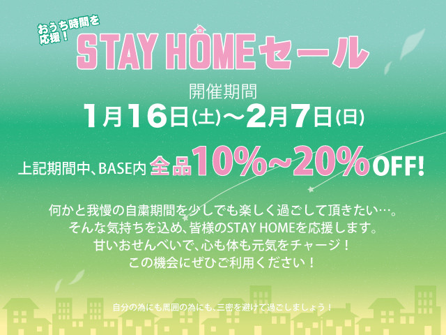 STAY HOME セール開催!全品10%OFF