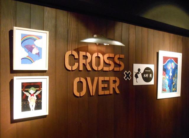 コラボレーション企画展‐CROSS OVER×木村亮