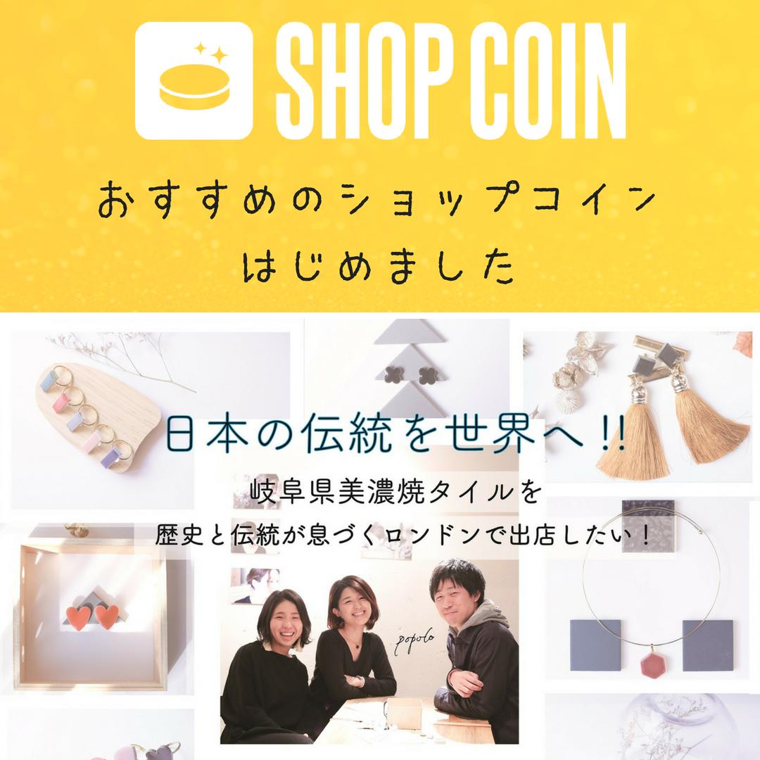 ショップコインはじめました!日本の伝統を世界へ!!ぽぽろを歴史と伝統が息づくロンドンで出展します