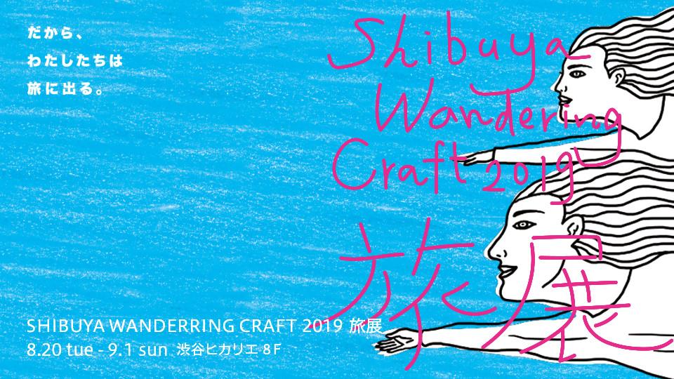 8/23〜9/1渋谷ヒカリエ 8階イベント出店!SHIBUYA WANDERING CRAFT