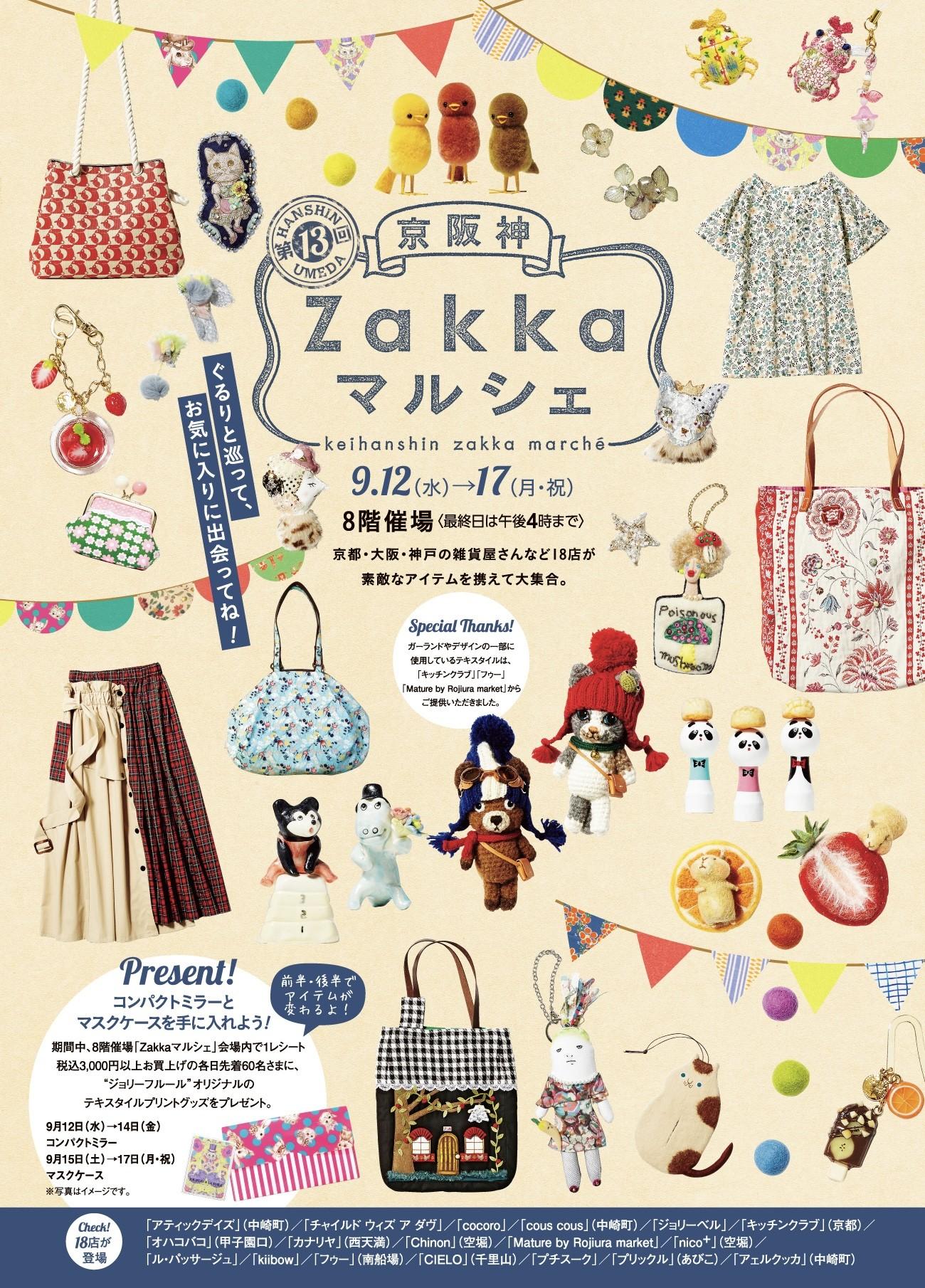 イベント出展のお知らせ【京阪神Zakkaマルシェ】阪神百貨店