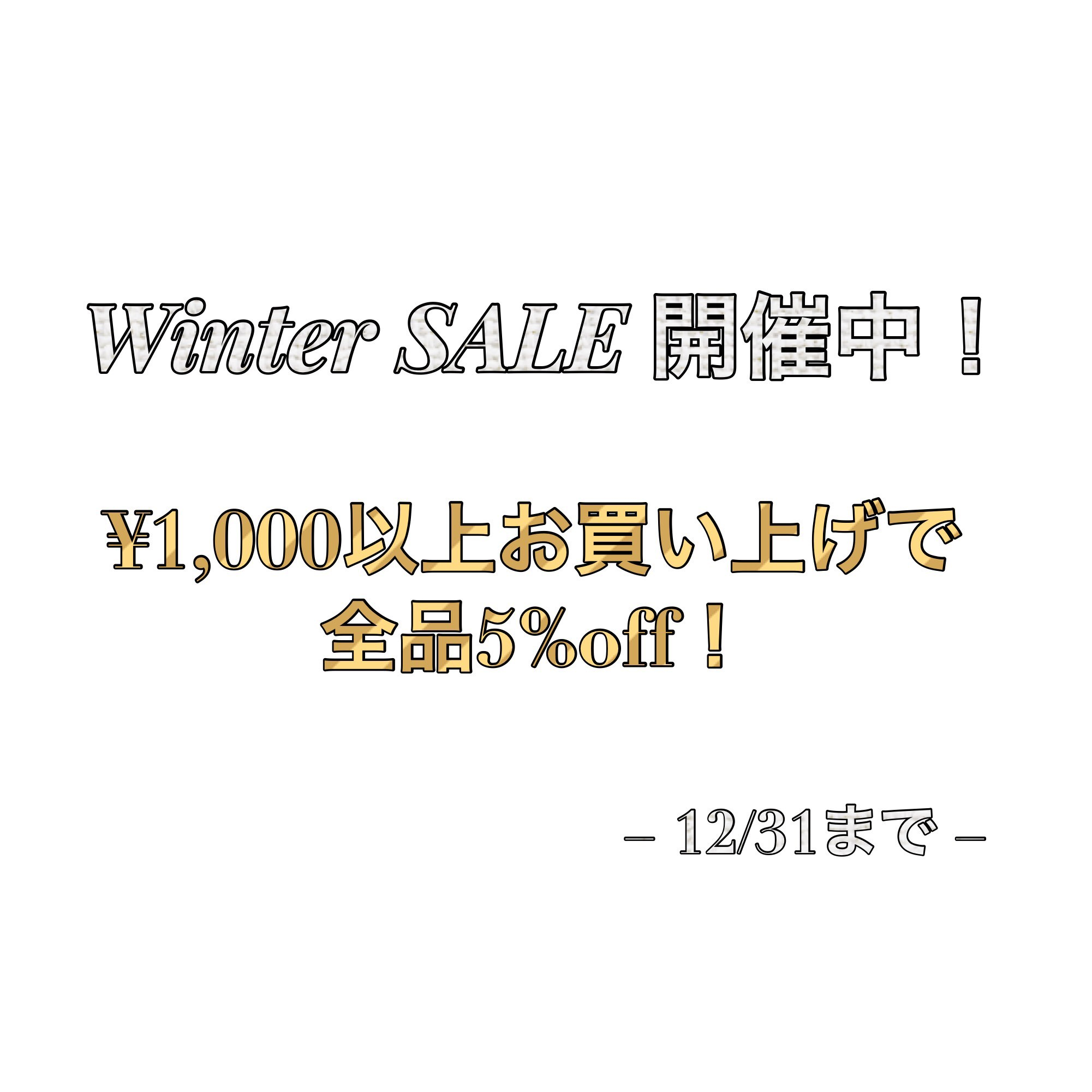 Winter SALE開催中!!