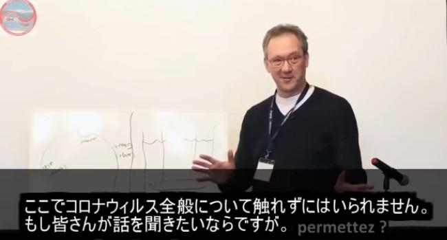 トーマス・コーエン博士:コロナについて語る【日本語翻訳版】