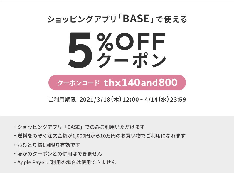 「BASE」140万店舗突破&800万アプリダウンロード記念✨BASE負担5%OFFクーポンGET♪
