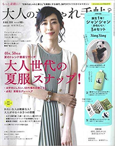 大人のおしゃれ手帖  8 AUG.2018