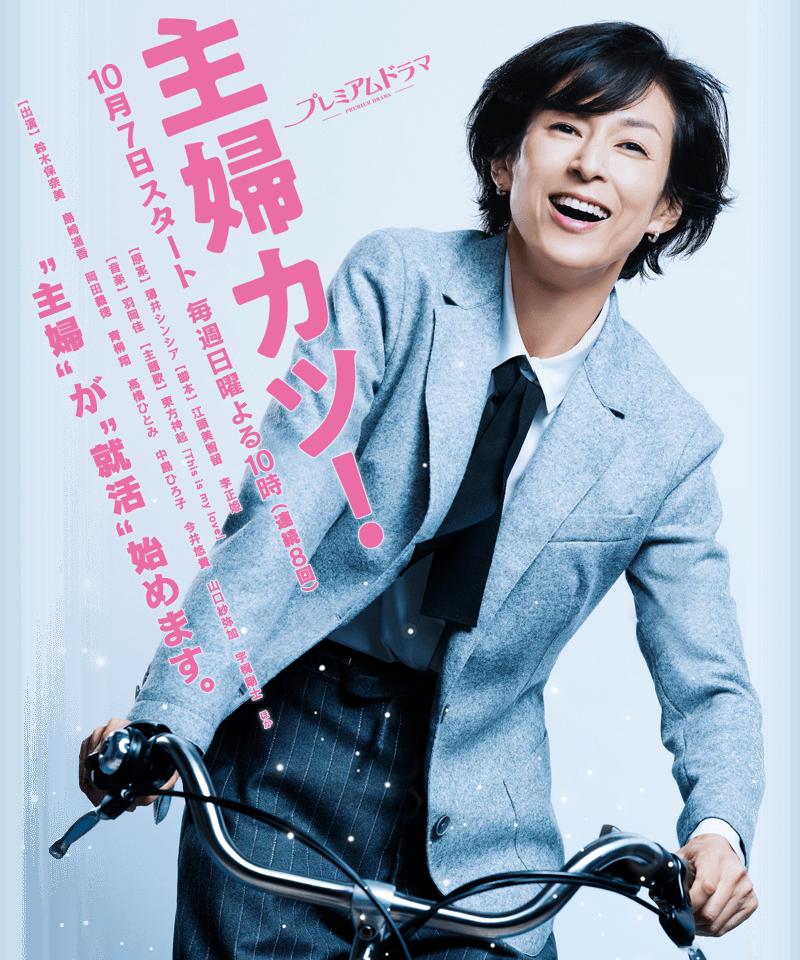 NHK BS プレミアム「主婦カツ」