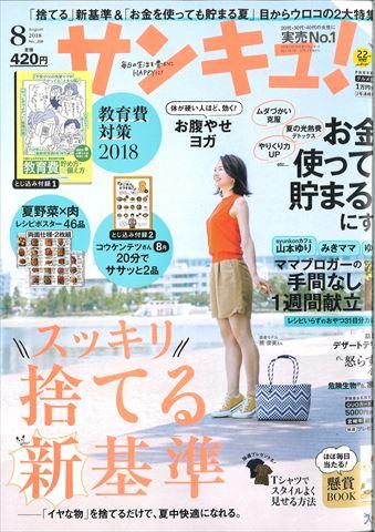 サンキュ!  No.268  2018 8 August