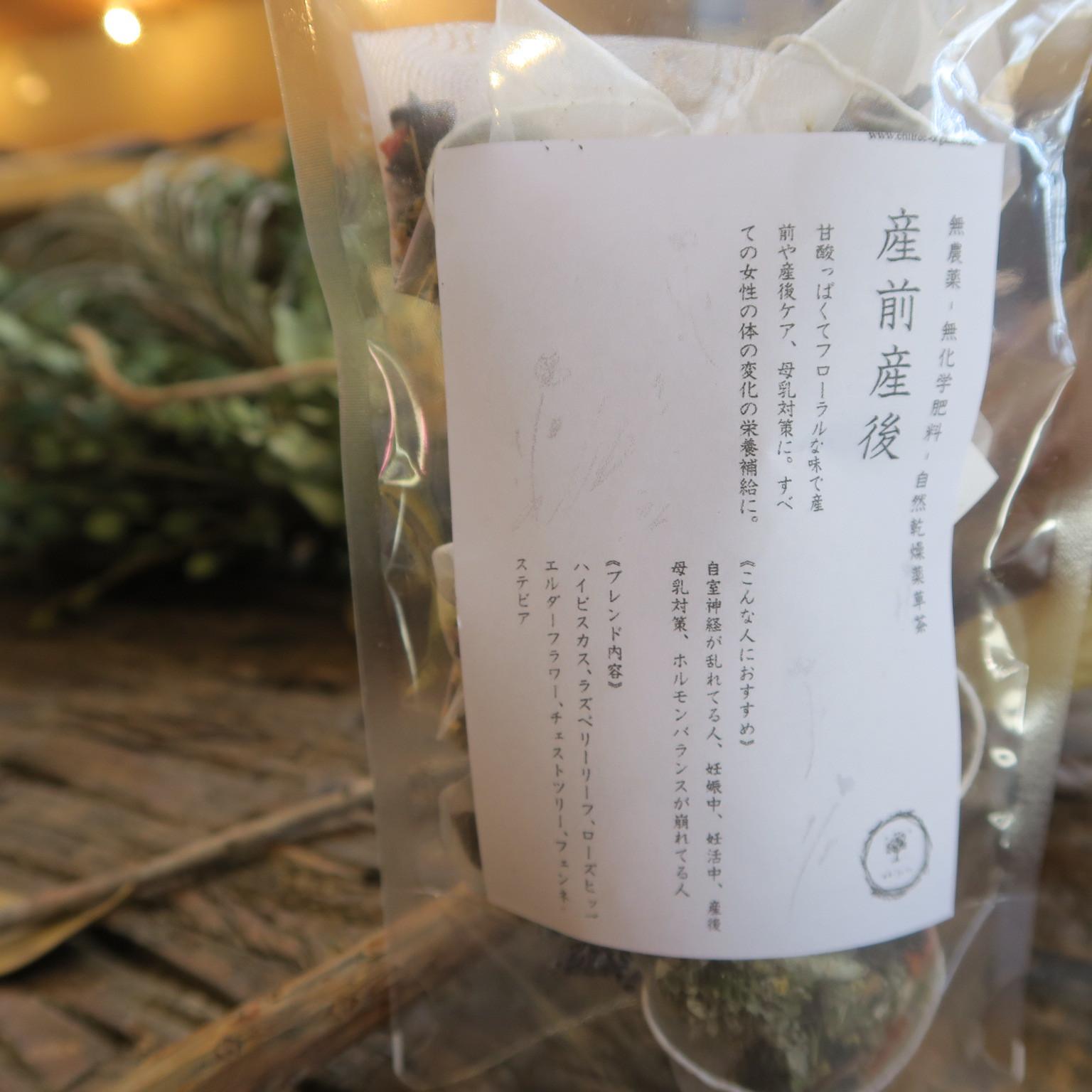 産前、産後にぴったりのブレンド薬草茶〜無農薬・無化学肥料・自然乾燥薬草茶で安心して飲用できます〜