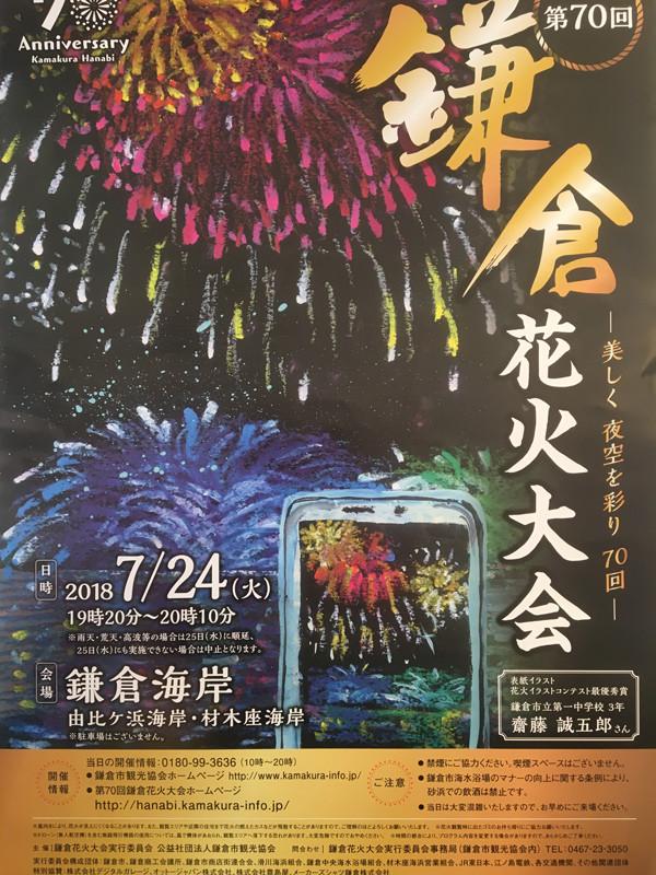 <長谷店日記>24日は鎌倉花火大会!!