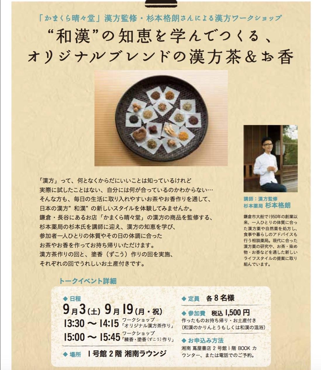 <お知らせ>湘南 蔦屋書店「和漢フェア」ワークショップ開催のお知らせ