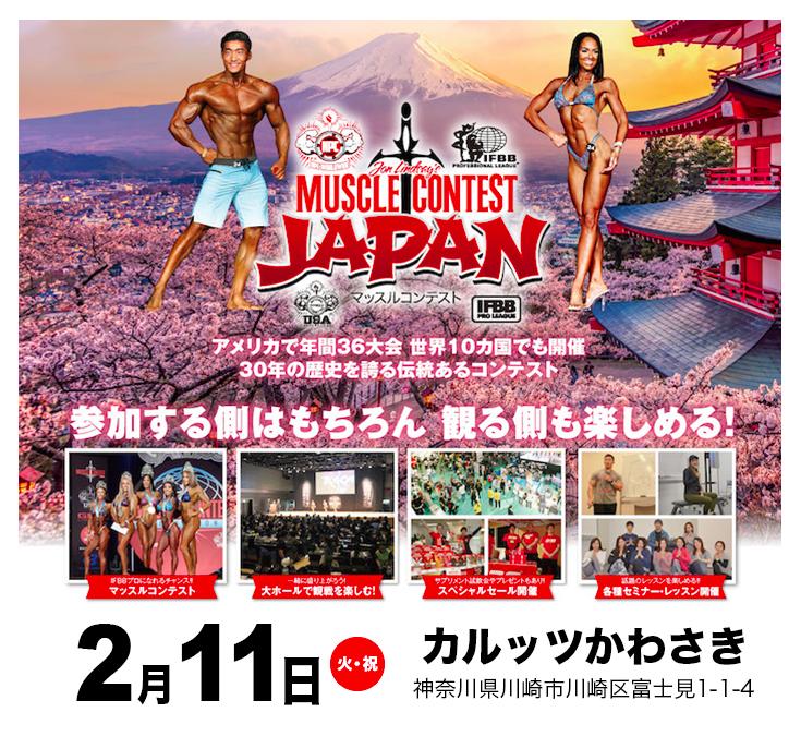 2/11開催、マッスルコンテスト ジャパンに出店します!