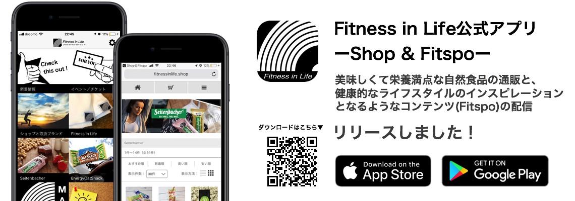 Fitness in Life 公式アプリをリリースしました!
