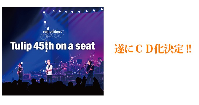 "Tulip 45th "" it remembers "" LIVE CD on a seat 発売開始"