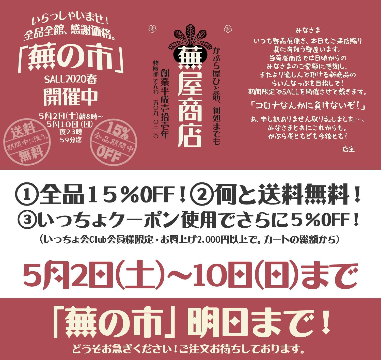 【蕪の市】2020春 明日までです!!