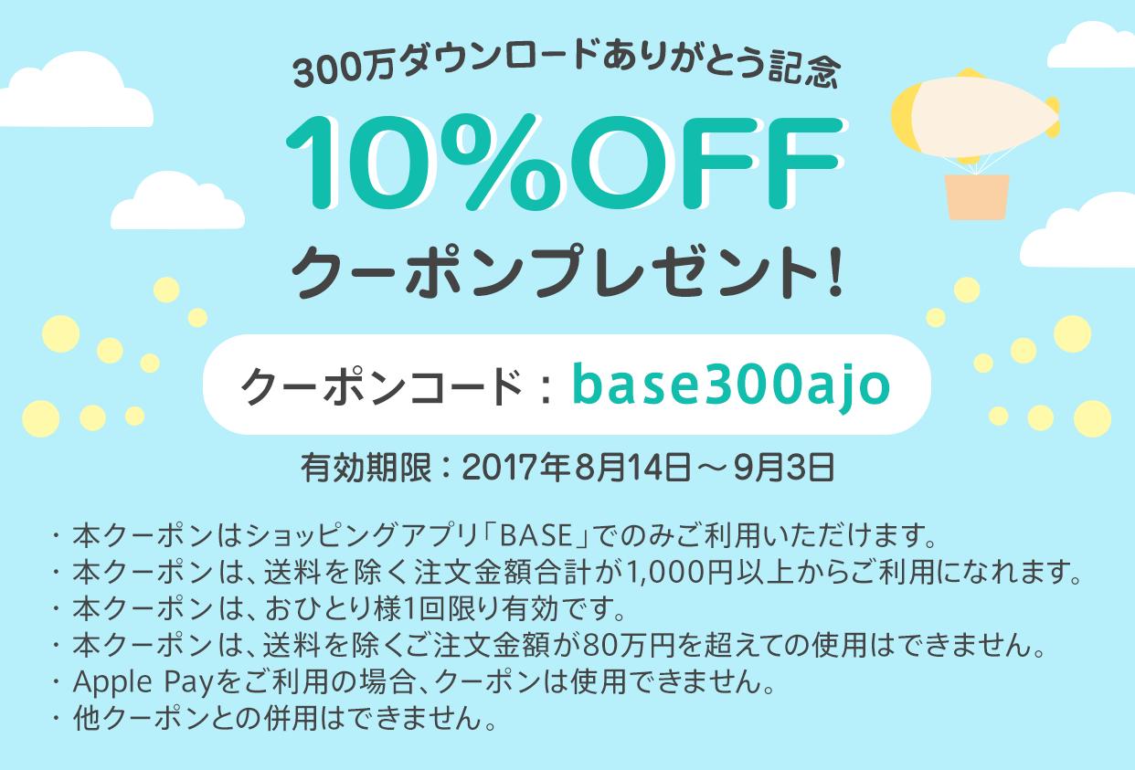 BASEアプリの300万ダウンロード突破を記念して、10%OFFクーポンをプレゼント♪