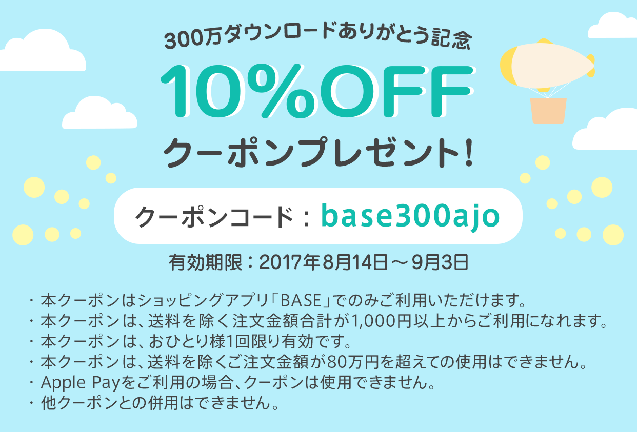 10%OFF クーポンプレゼント