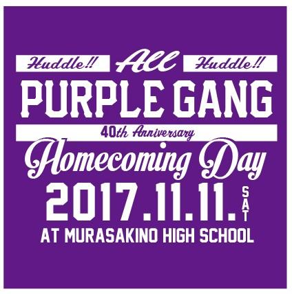 【お知らせ】パープルギャング40周年 ホームカミングデーat 紫野高校
