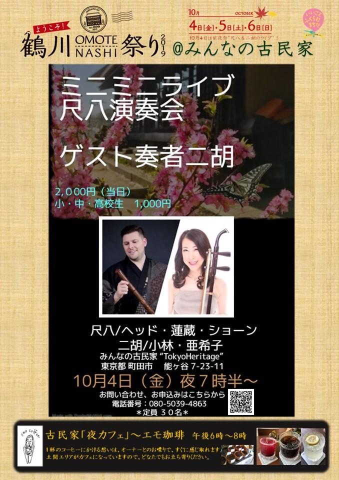 本日はみんなの古民家で鶴川OMOTENASHI祭り前夜祭! 明日は古民家マルシェ