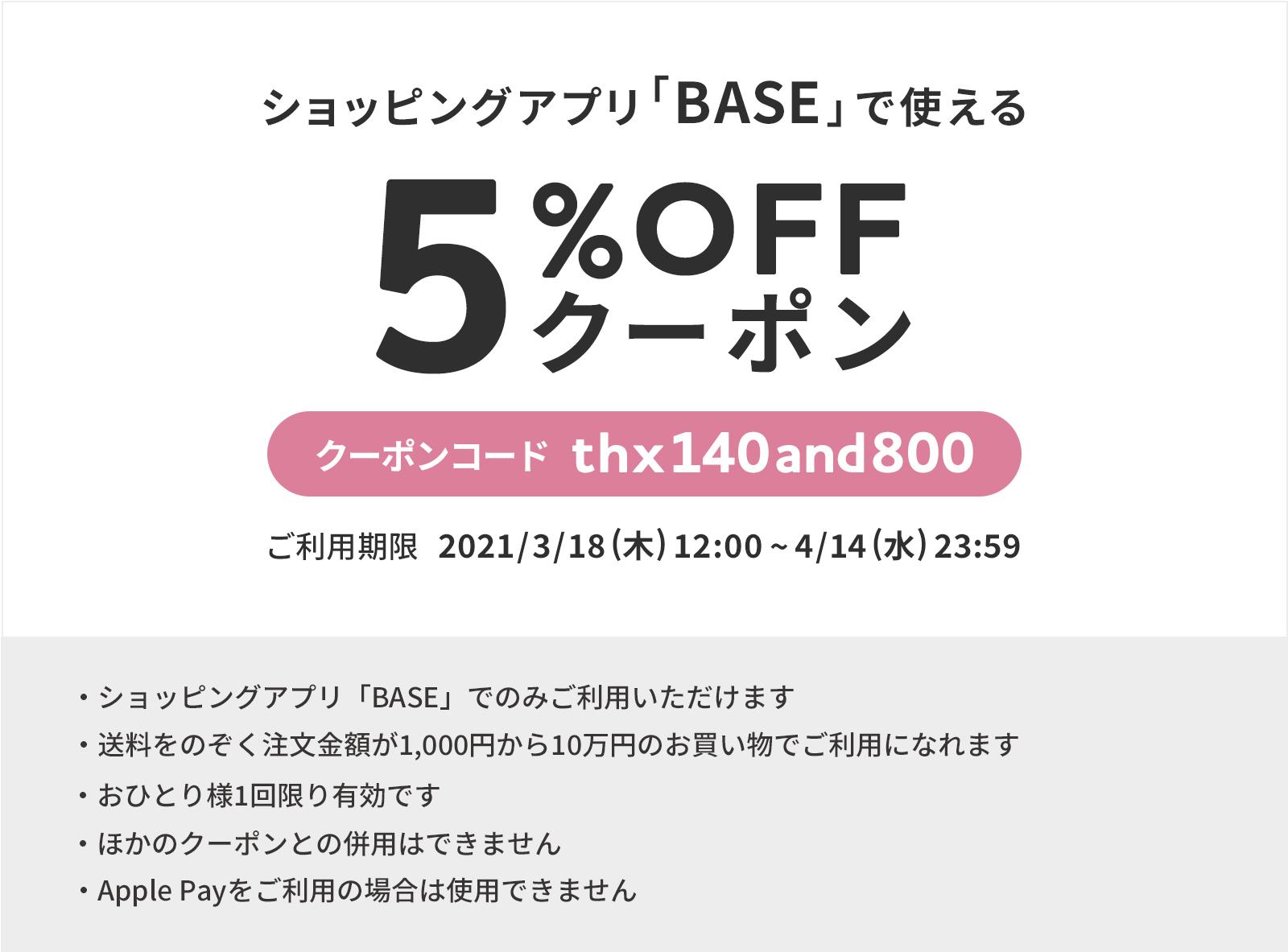 BASEより5%OFFクーポンコード。当店で使えます。3/18(木)~ 4月14日(水)まで