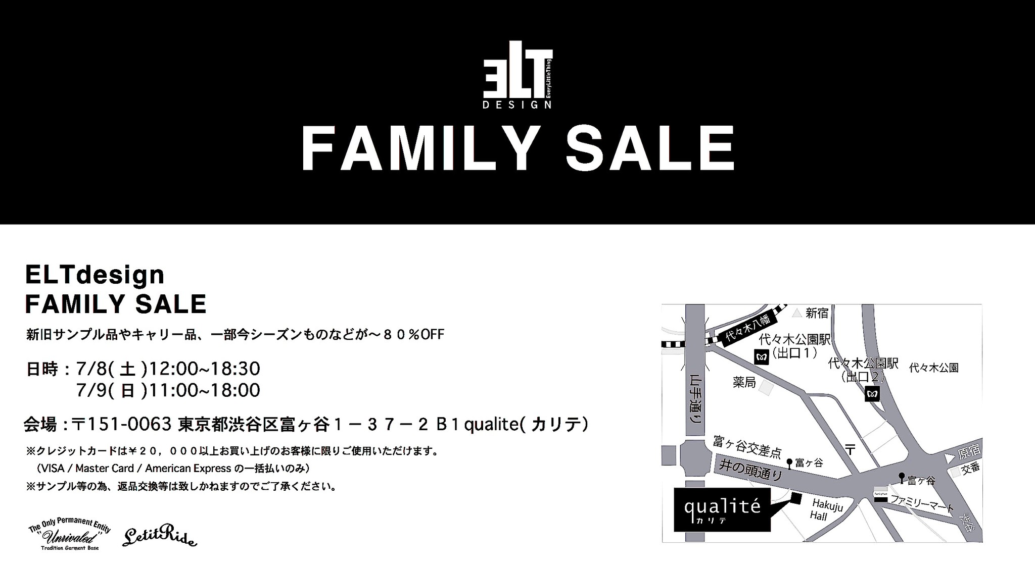 ELTdesign FAMILY SALEのお知らせ