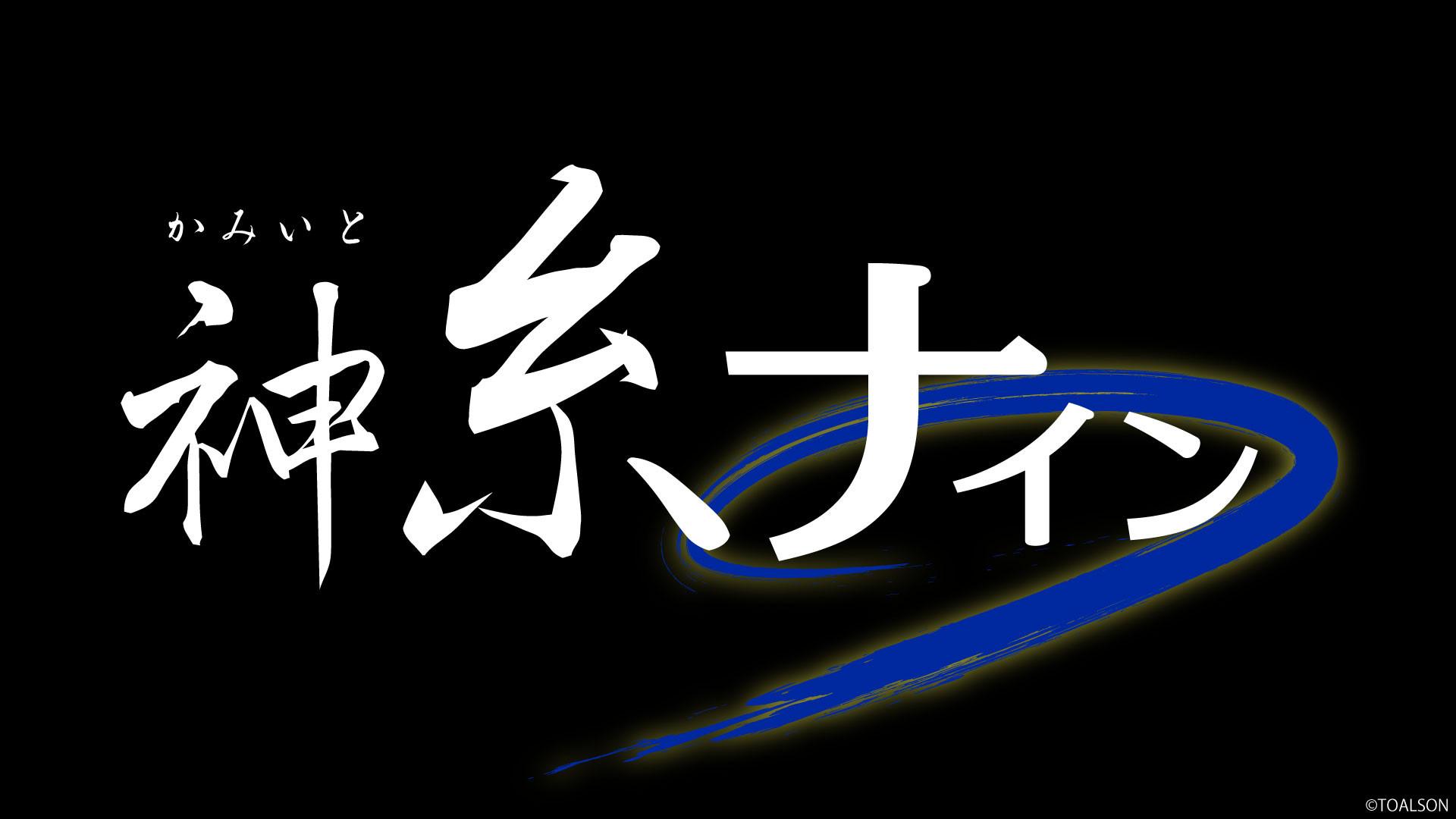 神糸ナインプロジェクト始動!