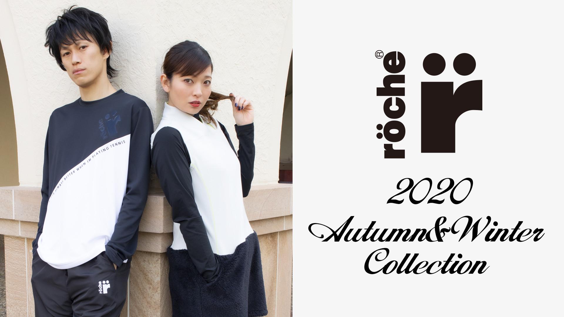 roche 2020秋冬ウェア 予約販売開始!