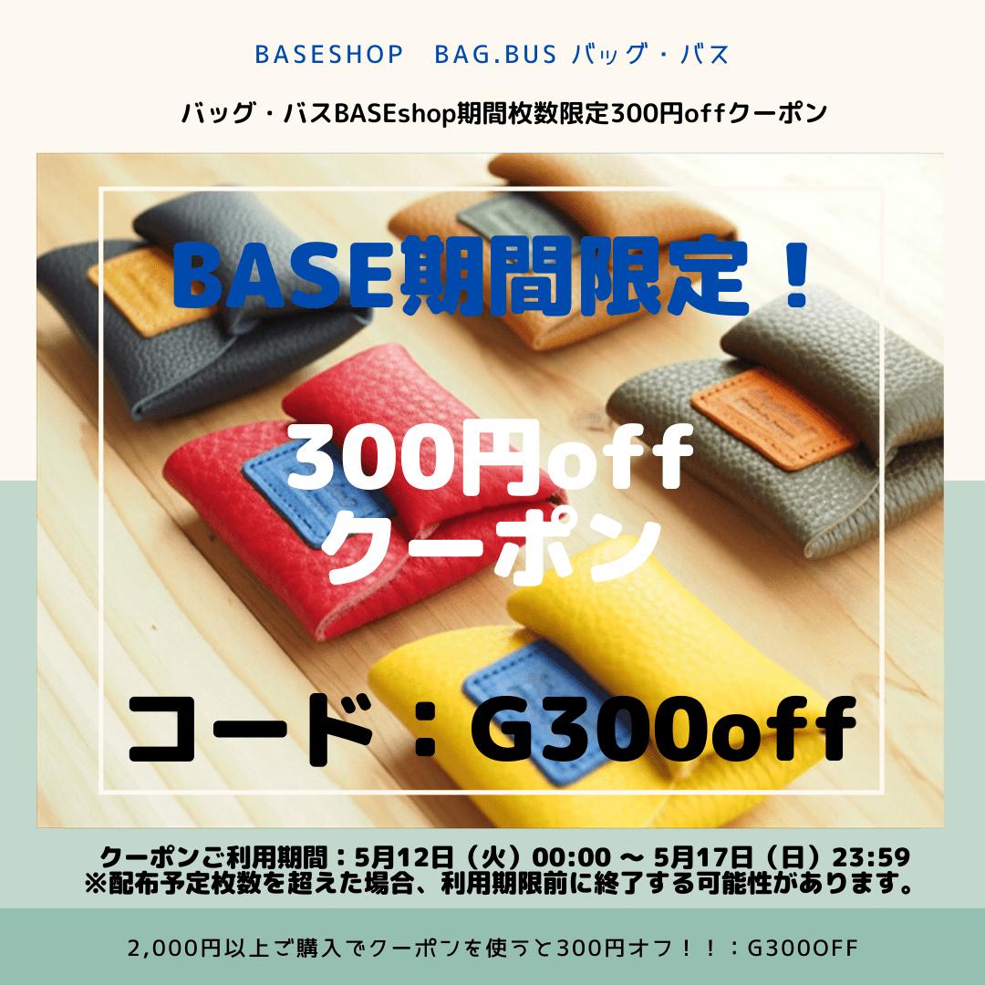 バッグ・バスBASESHOP期間限定!300円OFFクーポン!