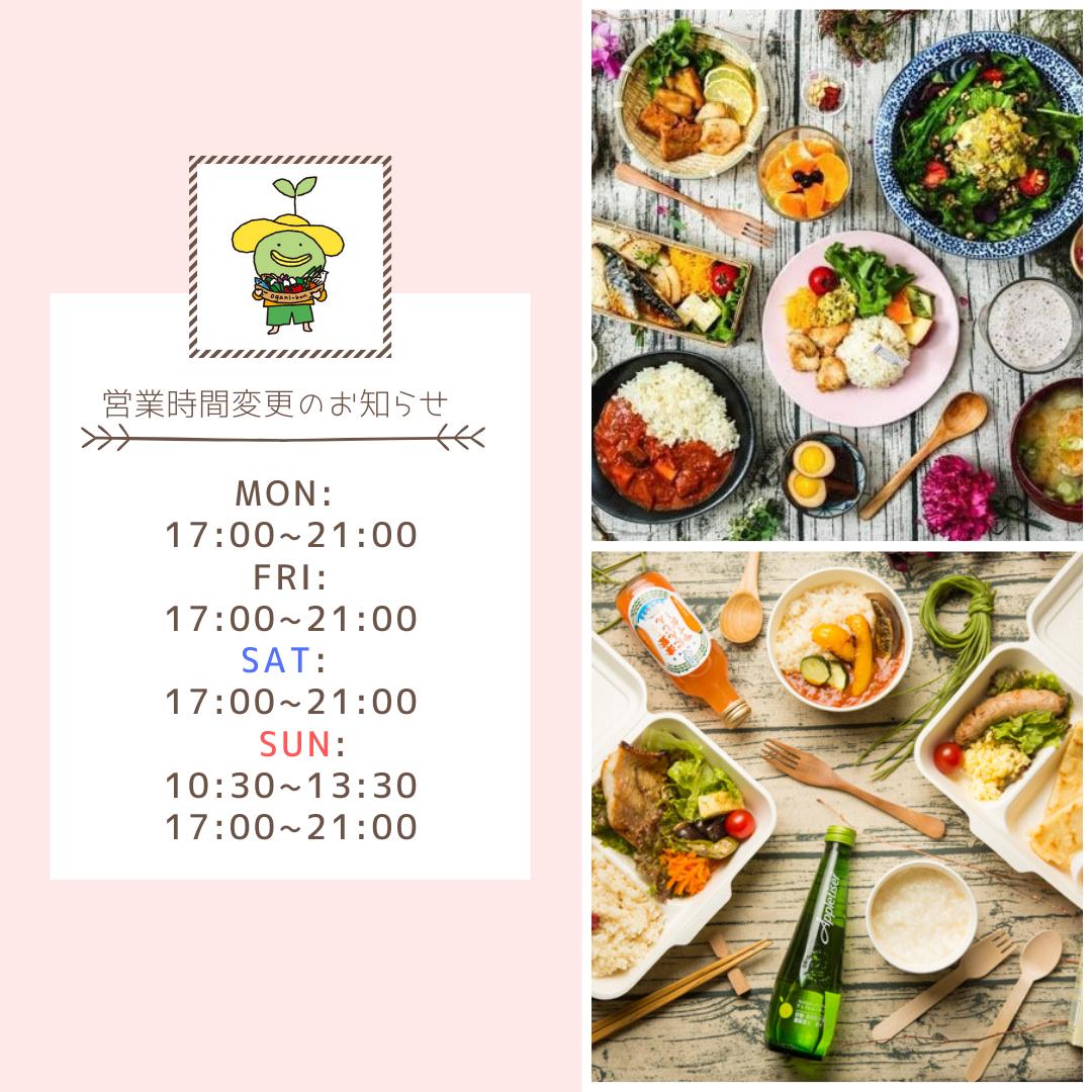 【カラダ想いDELI】営業時間変更のお知らせ