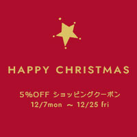 12/25(金)まで!Happy Christmas5%OFFクーポン☆