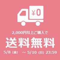 2,000円(税込)以上ご購入で送料無料!