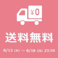 8/13(火)〜8/18(日)まで送料無料!