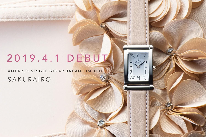 新商品 | アンタレスストラップ<SAKURAIRO>日本限定50本