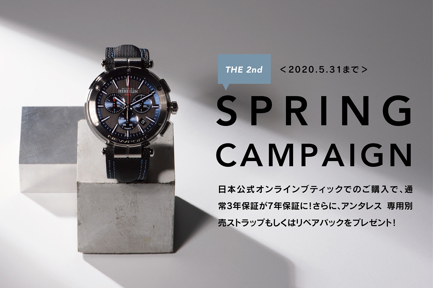 THE 2nd SPRING CAMPAIGN 開催中!