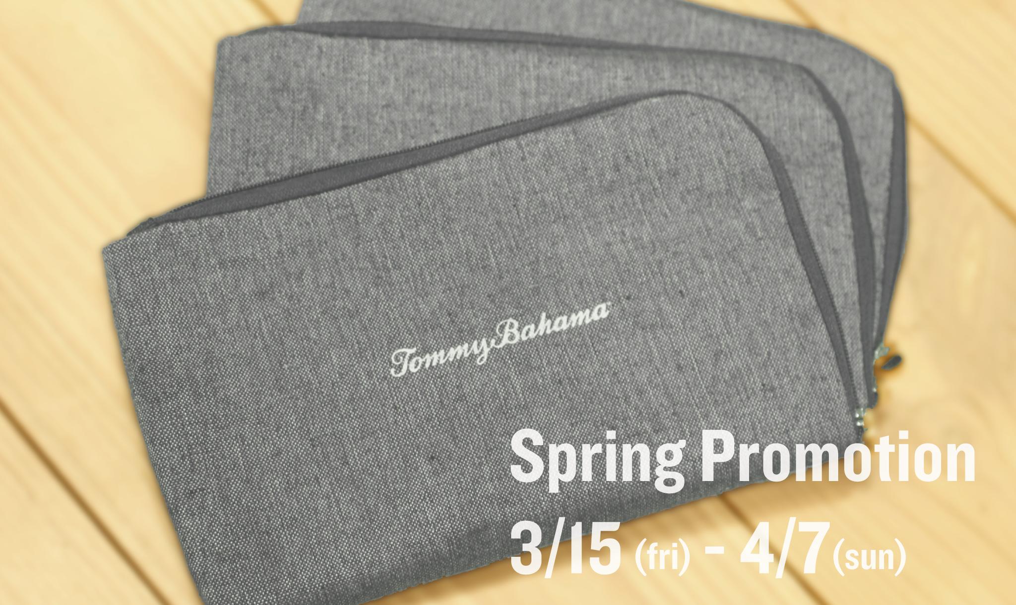 Spring Promotion 2019 期間中のご注文でスペシャルノベルティをプレゼント!