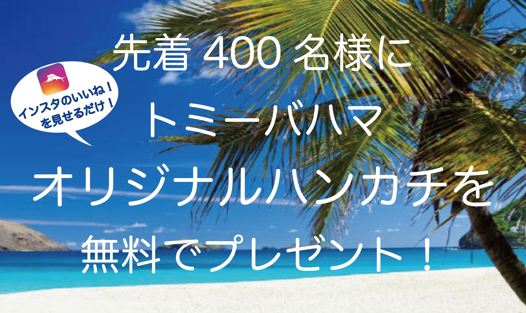 先着400名様にTommy Bahamaオリジナルハンカチを無料でプレゼント!