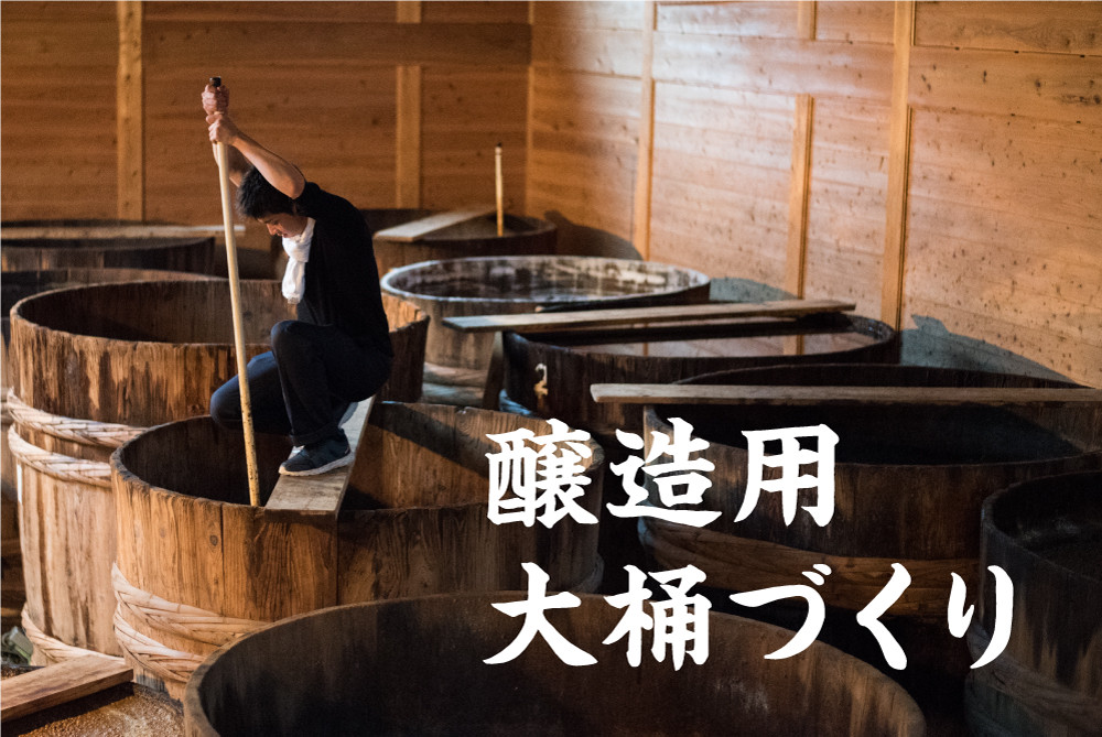醸造用大桶の製造