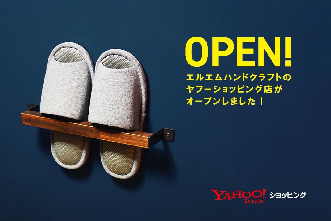 ヤフーショッピング店オープン!