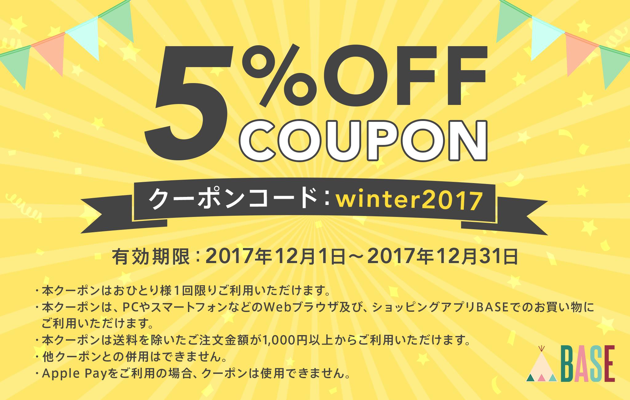 12/1-12/31まで☆5%OFFクーポン プレゼント キャンペーン!