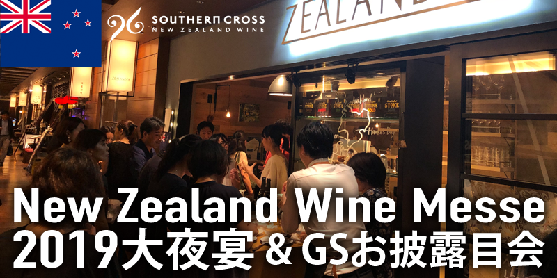 🍷New Zealand Wine Messe イベント開催報告🍷
