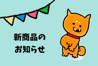 つながるチャーム新発売!