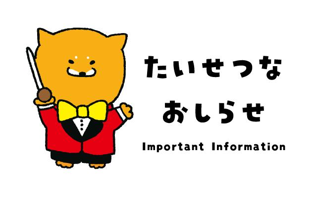【8月】発送について