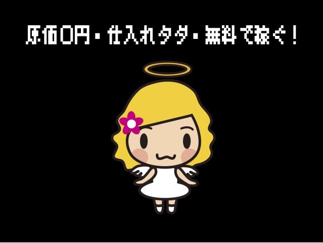 【新着商品のご案内】ヤフオク向き☆原価0円・仕入れタダの商品をお教えします!